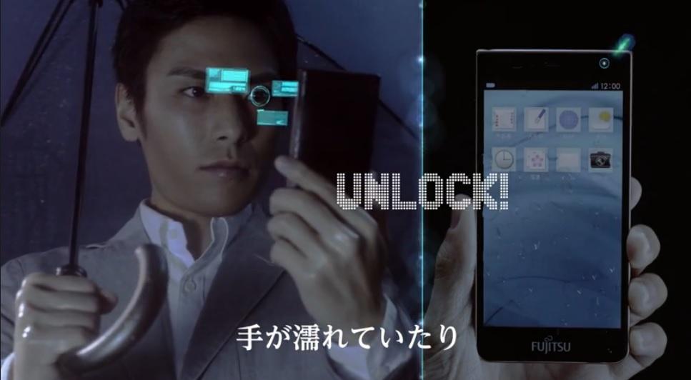 Fujitsu fabrica teléfono con tecnología de escaneo de iris incorporada